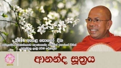ආනන්ද සූත්රය Shraddha tv buddhist