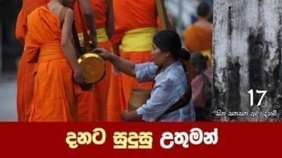 දනට සුදුසු උතුමන් Shraddha tv buddhist