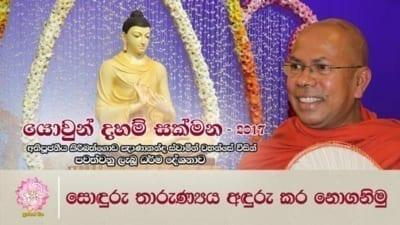 යොවුන් දහම් සක්මන 2017 Shraddha tv buddhist