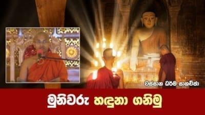 මුනිවරු හඳුනා ගනිමු Shraddha tv buddhist