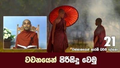 වචනයෙන් පිරිසිදු වෙමු Shraddha tv buddhist