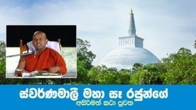 ස්වර්ණමාලී මහා සෑ රජුන්ගේ අසිරිමත් කථා පුවත Shraddha tv buddhist