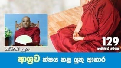 ආශ්රව ක්ෂය කළ යුතු ආකාර Shraddha tv buddhist tv chanel