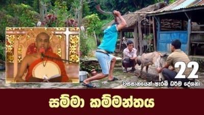 සම්මා කම්මන්තය Shraddha tv buddhist
