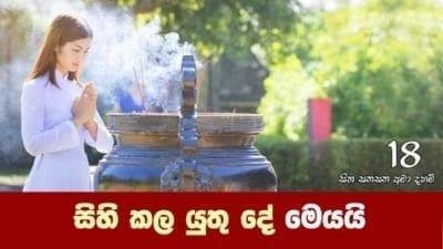 සිහි කල යුතු දේ මෙයයි Shraddha tv buddhist