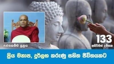 ප්රියමනාප, දුර්ලභ කරුණු සහිත ජීවිතයකට Shraddha tv buddhist