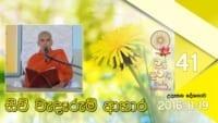 සිව් වැදෑරුම් ආහාර Shraddha tv buddhist