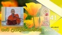 බුදු සුවඳ සවස දේශනාව 41 Shraddha tv buddhist