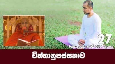 චිත්තානුපස්සනාව Shraddha tv buddhist