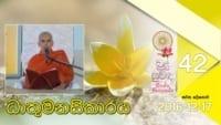 බුදු සුවඳ සවස දේශනාව 42 Shraddha tv buddhist