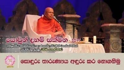 යොවුන් දහම් සක්මන 2017 - ධර්ම සාකච්ඡාව Shraddha tv buddhist