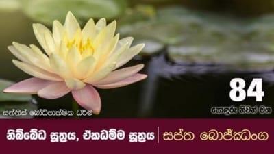 Sonduru Nivanmaga 84 Shraddha tv buddhist