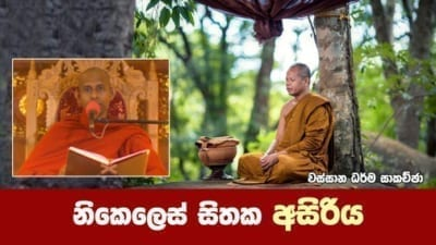 නිකෙලෙස් සිතක අසිරිය Shraddha tv buddhist