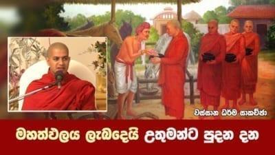 මහත්ඵලය ලැබදෙයි උතුමන්ට පුදන දන Shraddha tv buddhist