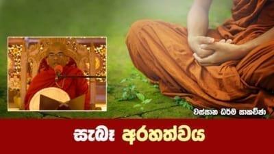 සැබෑ අරහත්වය Shraddha tv buddhist