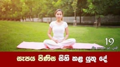 සැපය පිණිස සිහිකළ යුතු දේ Shraddha tv buddhist