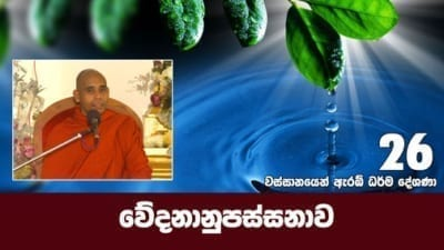 වේදනානුපස්සනාව Shraddha tv buddhist
