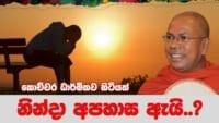 කොච්චර ධාර්මිකව හිටියත් නින්දා අපහාස ඇයි..? | Shraddha TV නිදාගත් ජාතියට කිරිබත්ගොඩ ඤාණානන්ද හිමියන්ගෙන් පාඩමක් – 28