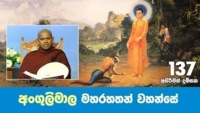 අංගුලිමාල මහරහතන් වහන්සේ Shraddha tv buddhist