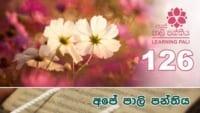 Learning Pali language 126 Shraddha tv buddhist