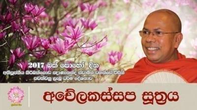 අචේලකස්සප සූත්රය Shraddha tv buddhist
