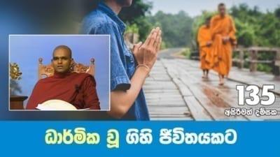 ධාර්මික වූ ගිහි ජීවිතයකට Shraddha tv buddhist