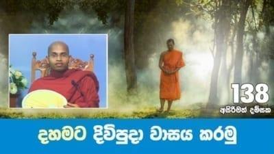 දහමට දිවිපුදා වාසය කරමු Shraddha tv buddhist