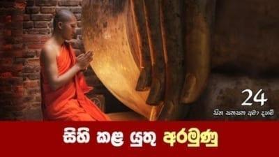 සිහි කළ යුතු අරමුණු Shraddha tv buddhist