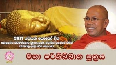 2017 වෙසක් පොහෝ දින ධර්ම දේශණය Shraddha TV Buddhist TV