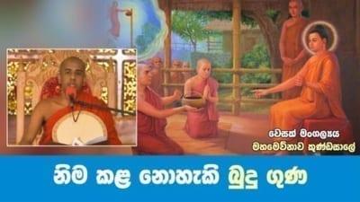 නිම කළ නොහැකි බුදු ගුණ Shraddha TV Buddhist