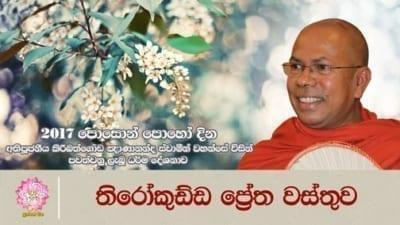 තිරෝකුඩ්ඩ ප්රේත වස්තුව Shraddha TV Buddhist channel