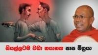 nidagath jathiyata loku swamin vahanse Shraddha TV Buddhist