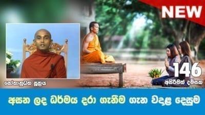 අසන ලද ධර්මය දරා ගැනීම ගැන වදාළ දෙසුම Shraddha TV buddhist