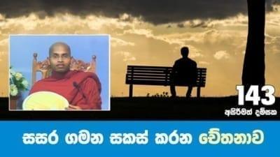 සසර ගමන සකස් කරන චේතනාව Shrddha TV BUddhist Channel