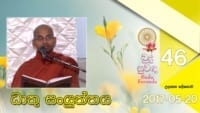 Budu Suwanda 46 Shraddha TV Buddhist channel