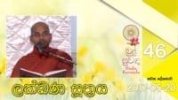 බුදු සුවඳ සවස දේශනාව 46 Shraddha TV Buddhist