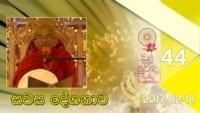 බුදු සුවඳ සවස දේශනාව 44 Shraddha TV BUddhist TV