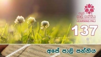 Learning Pali language 137