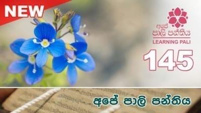 Learning Pali language 145